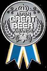 ジャパングレートビアアワード2020で銀賞を受賞
